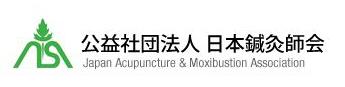 (公社)日本鍼灸師会