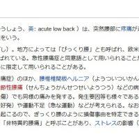 急性腰痛症・ウィキペディア