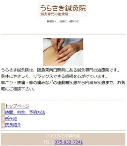 ケータイサイト