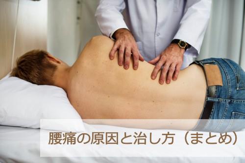腰痛の原因と治し方(まとめ)